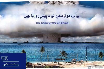 (The Coming War On China) اپیزود دوازدهم: نبرد پیش رو با چین