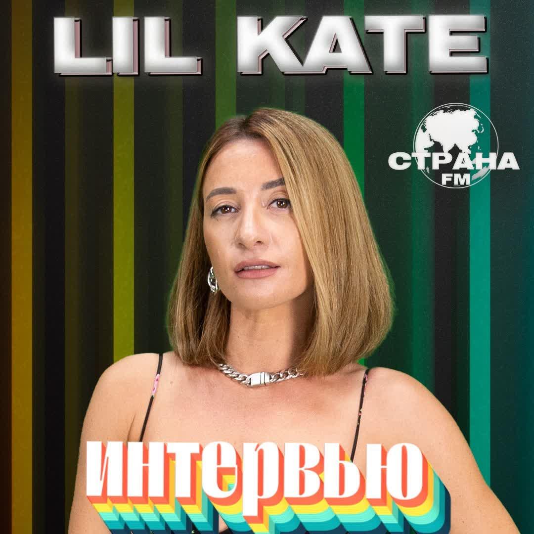 Lil Kate. Эксклюзивное интервью. Страна FM