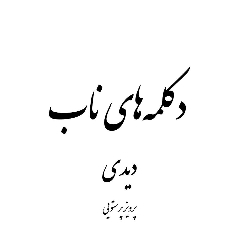 دیدی – پرویز پرستویی