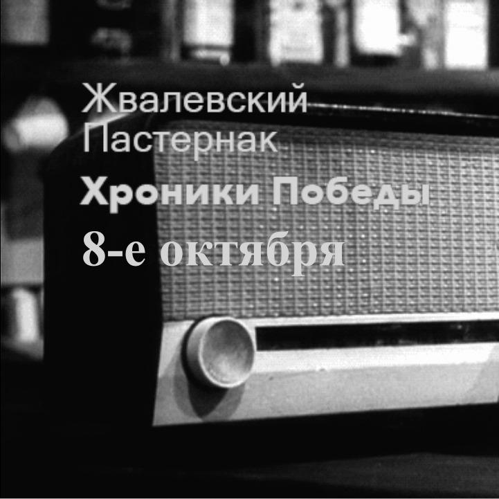8-е октября #хроникипобеды. Жвалевский и Пастернак.