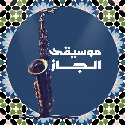 الجاز العربي
