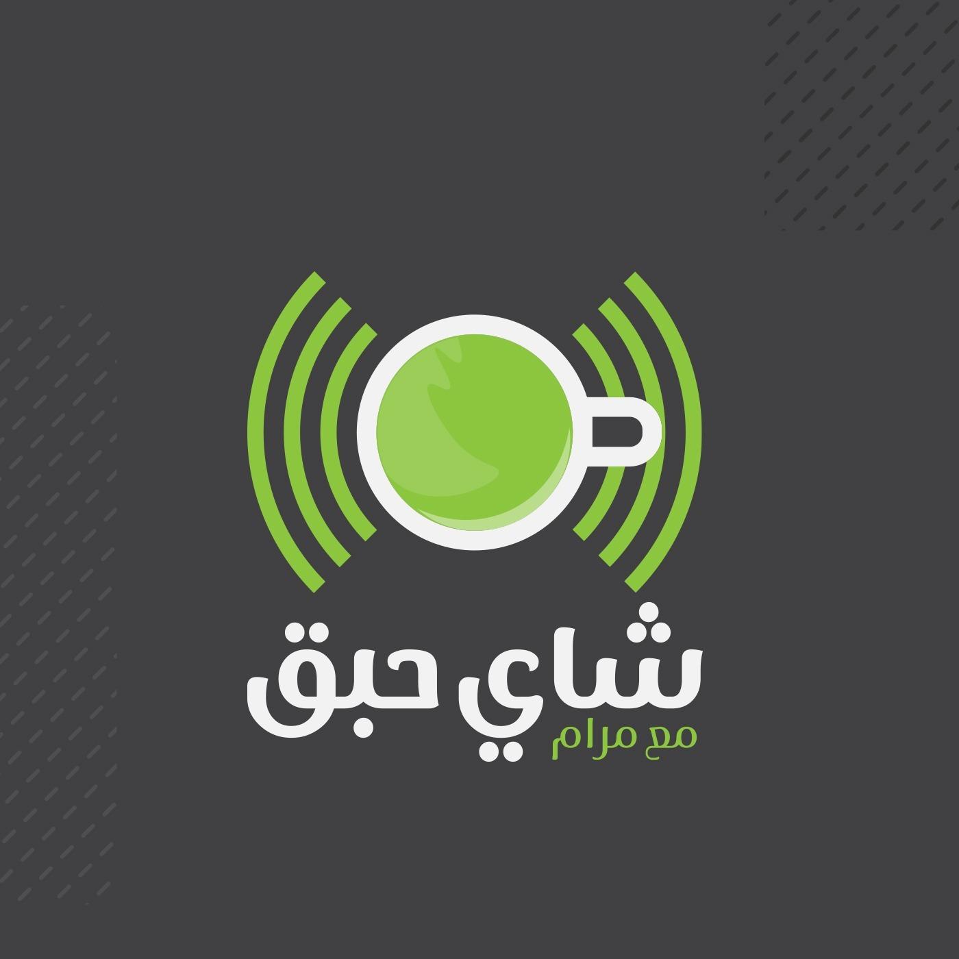 شاي حبق مع مرام:وقفات مع الذات