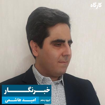 خبرنگار | امید هاشمی
