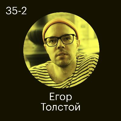 Егор Толстой, JetBrains: В работе тимлида дохрена минусов
