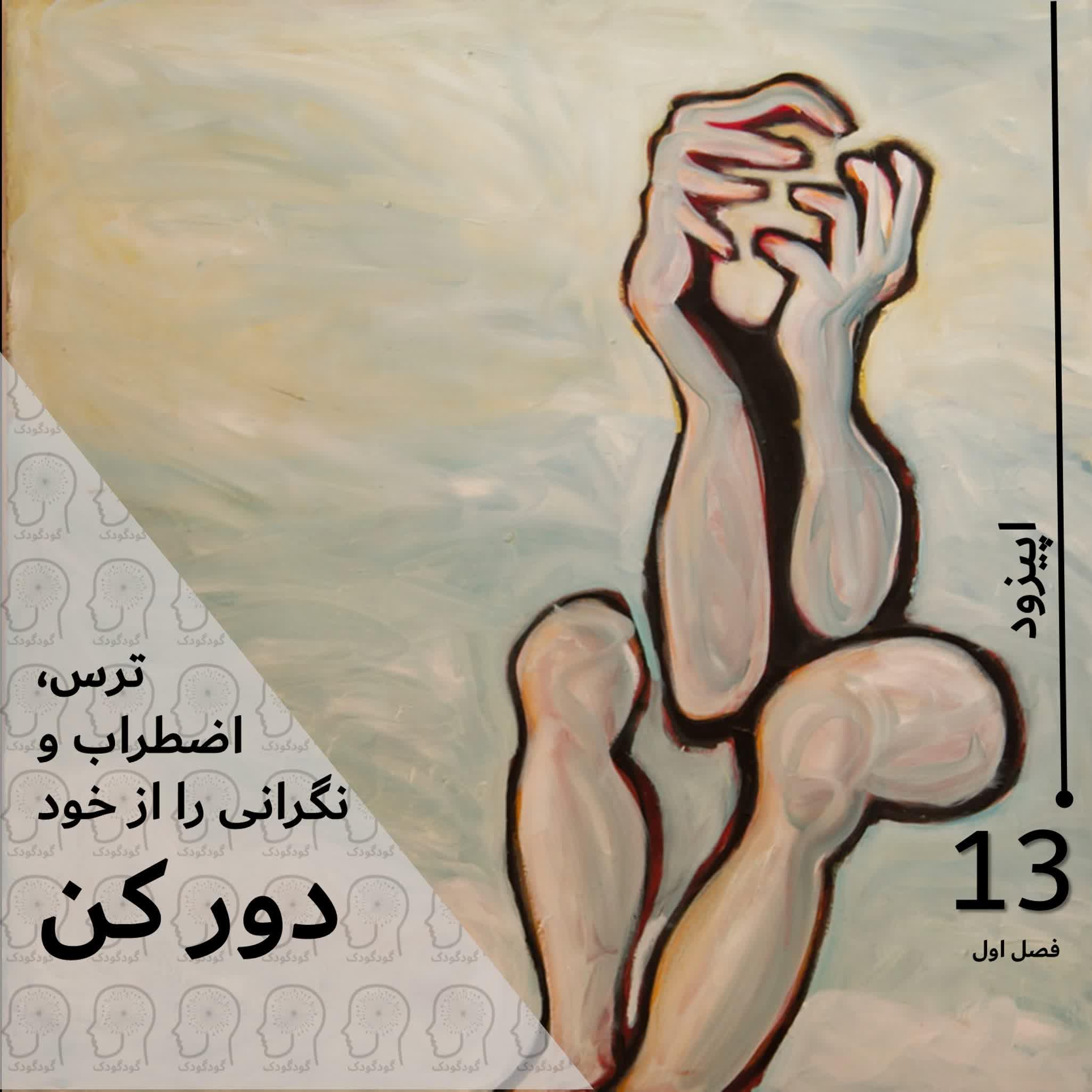 Ep13  ترس، اضطراب و نگرانی را از خود دور کن