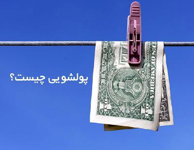 اپیزود یازدهم-اسناد فینسن و افشای نقش بانکها در پولشوییهای بینالمللی
