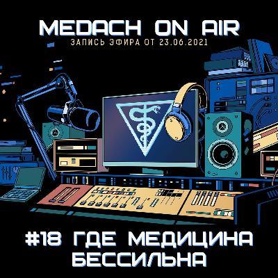 Medach On Air #18 | Где медицина бессильна