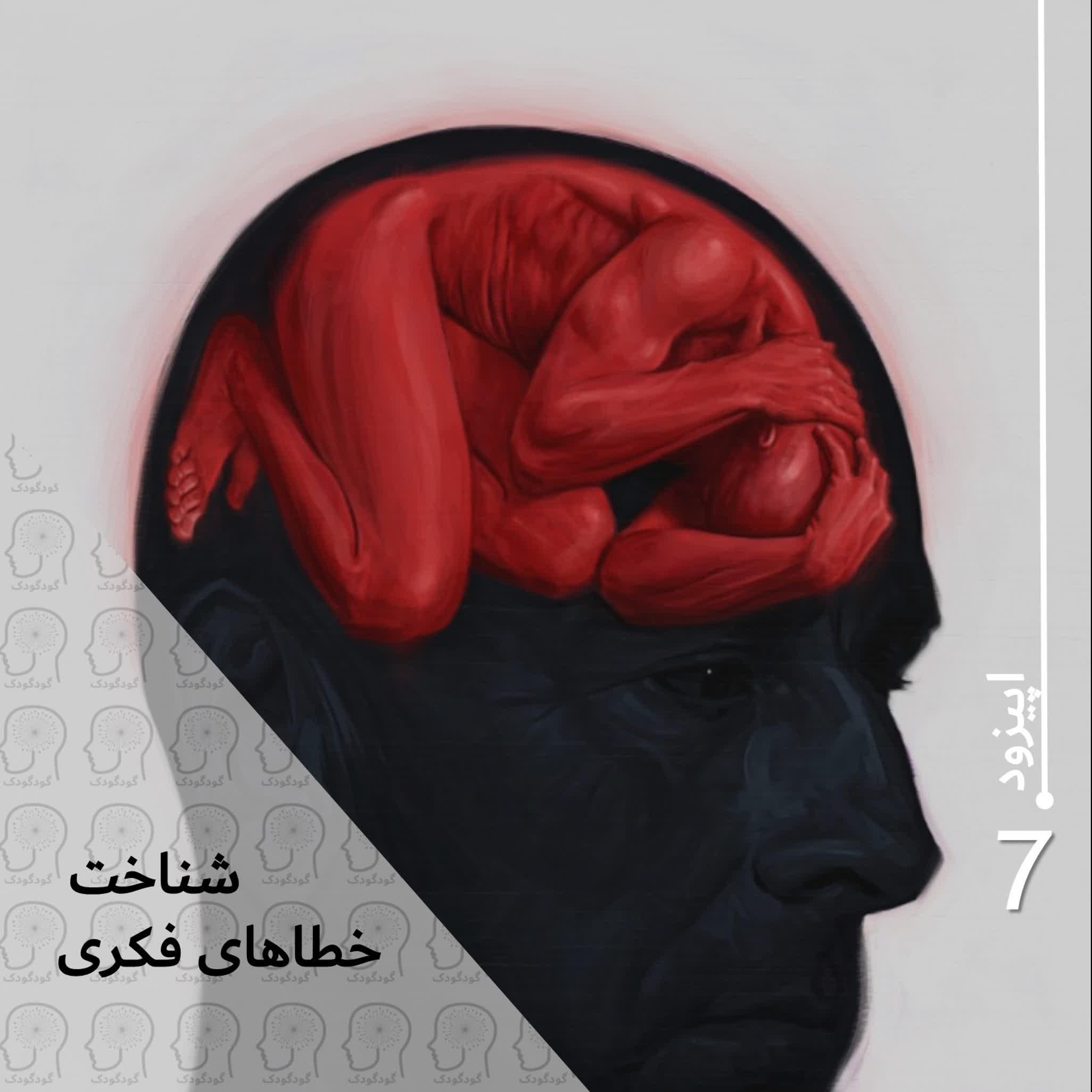 E07 غلبه بر افسردگی و اضطراب -خطاهای فکری