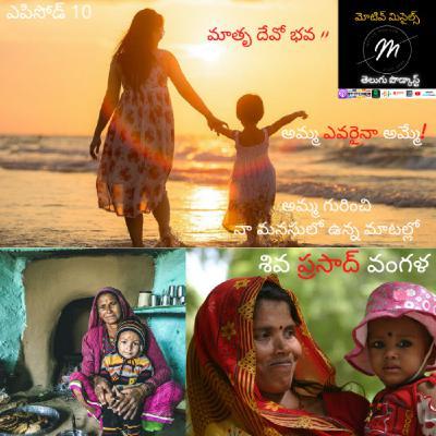 Happy Mothers Day - అమ్మ గురించి నా మాటల్లో ఎంతో కొంత చెప్పే ప్రయత్నం !!!