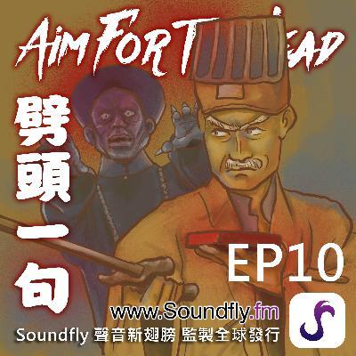 EP10  集體回憶經典電影《殭屍先生》和林正英老師