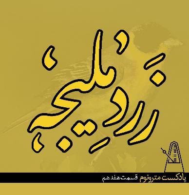 Ep17 Zardeh Malijeh - قسمت هفدهم، زرد ملیجه