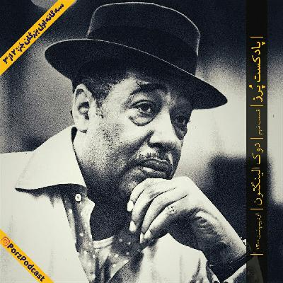 Porz Podcast- E09- Duke Ellington