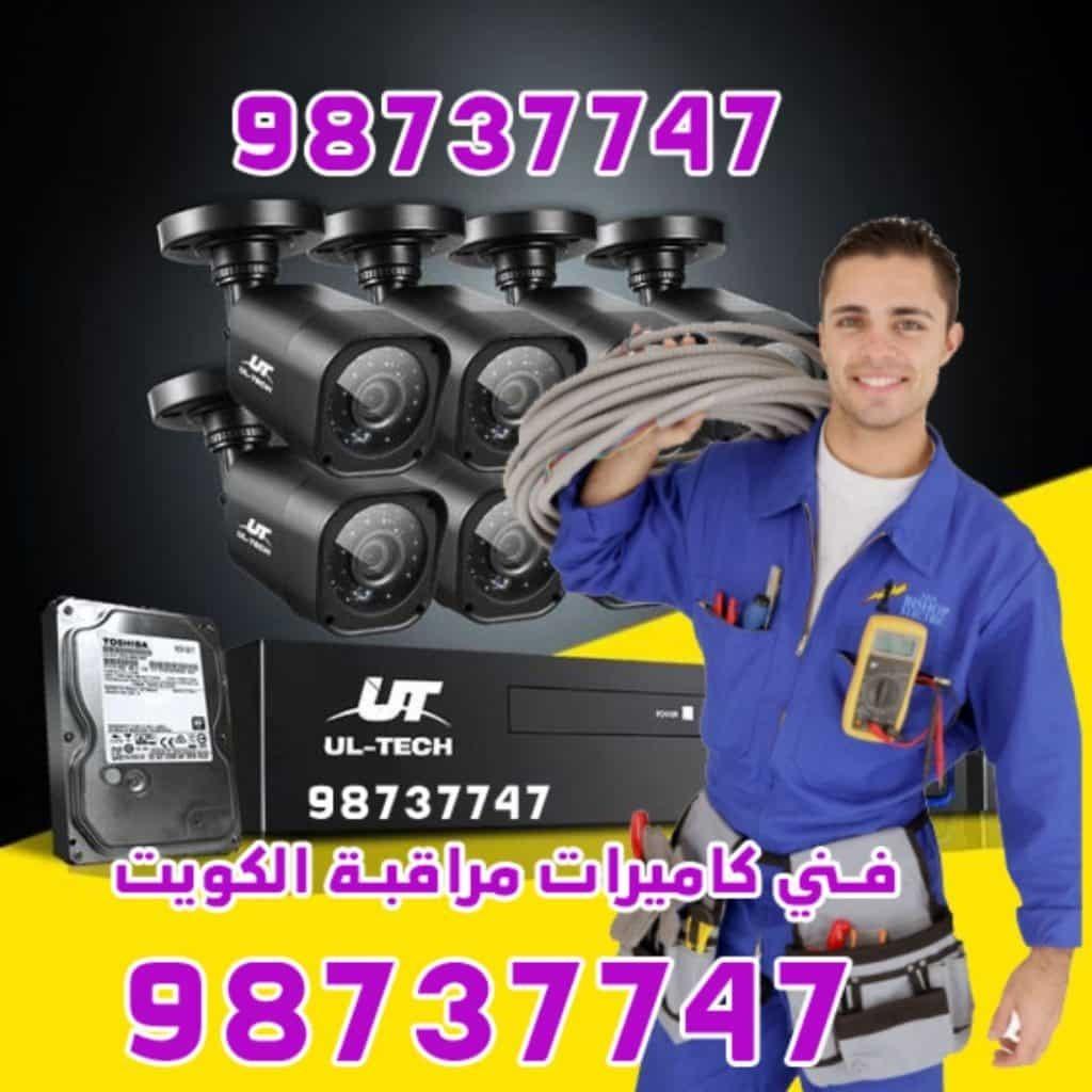 فني كاميرات مراقبة بالكويت 98737747 الجيل الجديد تركيب صيانة برمجة