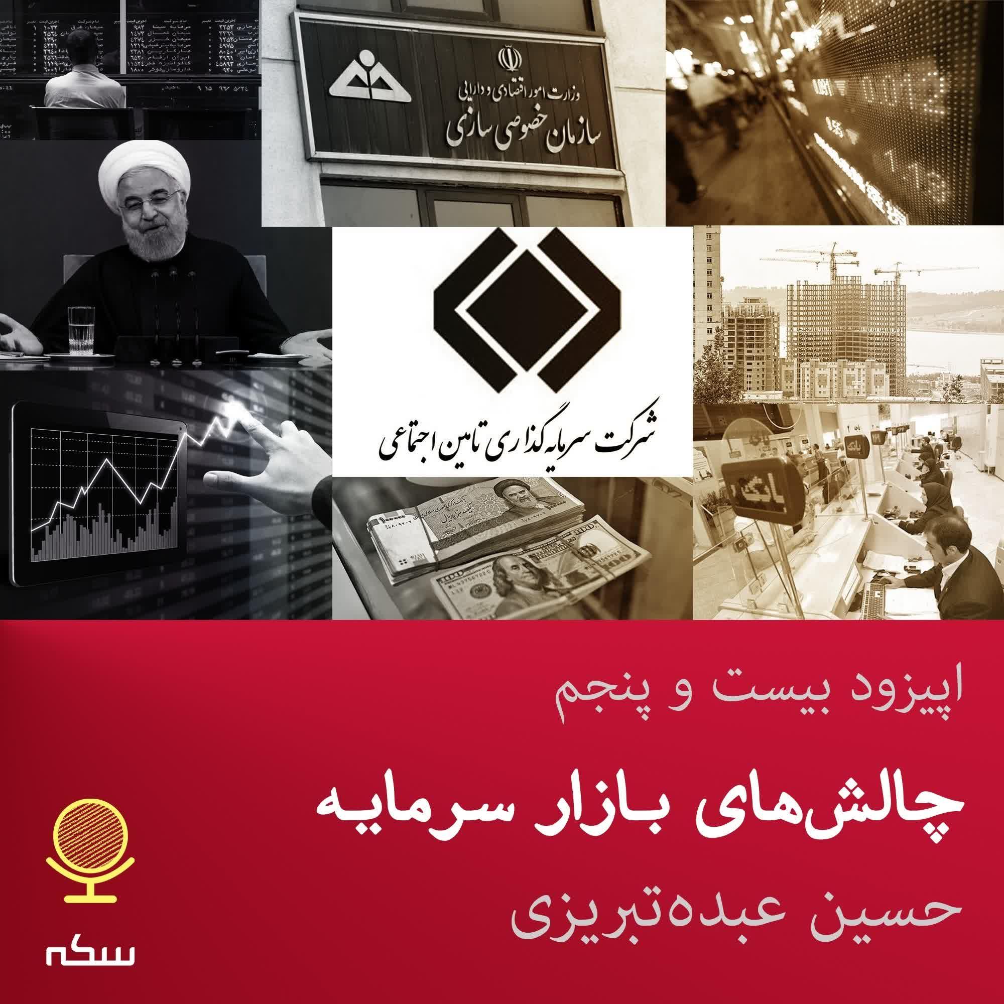 مروری بر فرصتها و چالشهای بازار سرمایه ایران