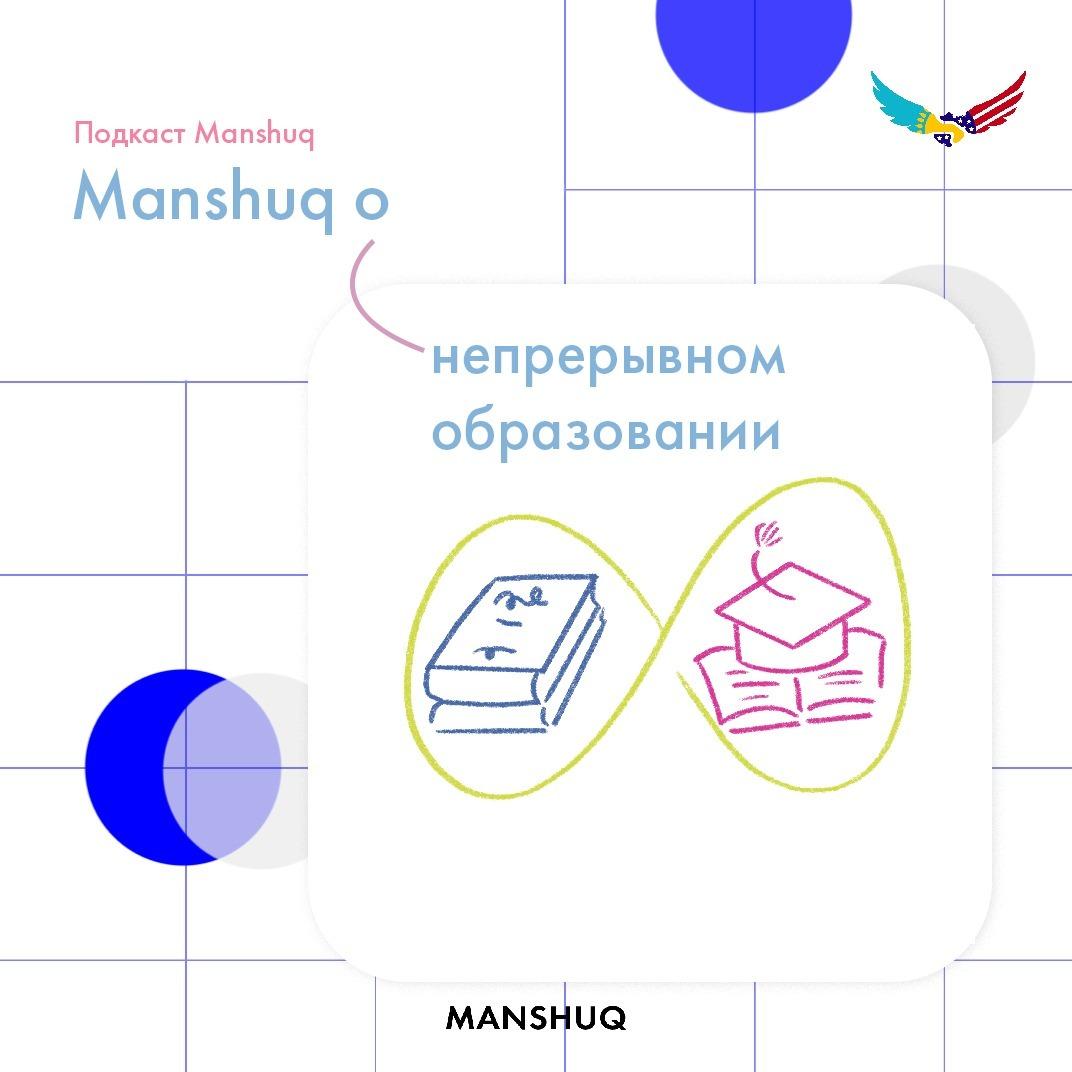 Manshuq о непрерывном образовании