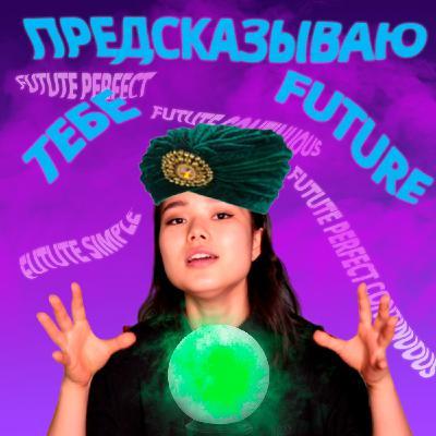 Будущее время в английском языке + be going to. Выучи за 17 минут Английские времена   EnglishDom