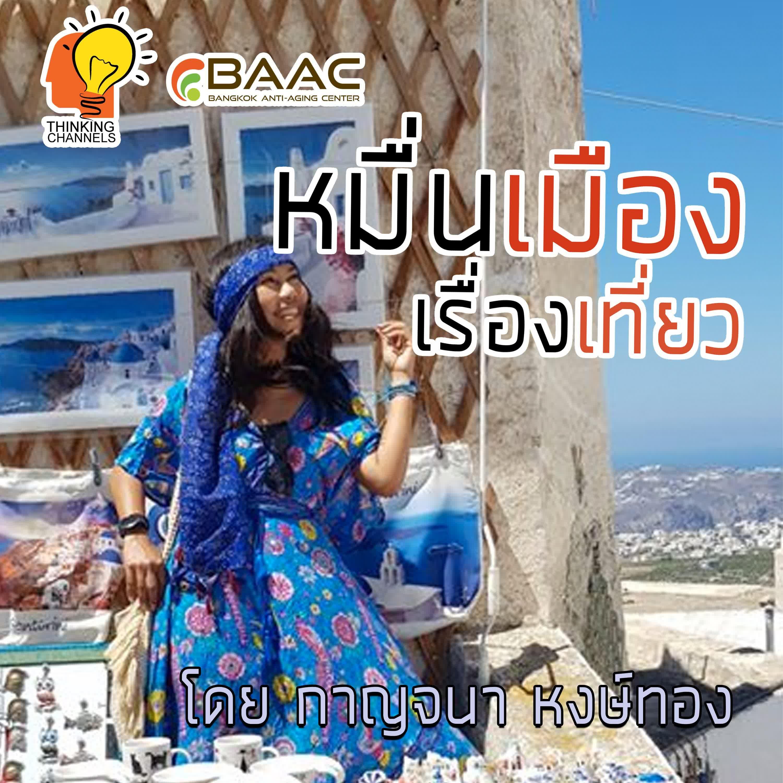 #หมื่นเมืองเรื่องเที่ยว #EP007 #SANTORINI #GREECE