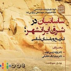 ساسانیان در شرق ایرانشهر