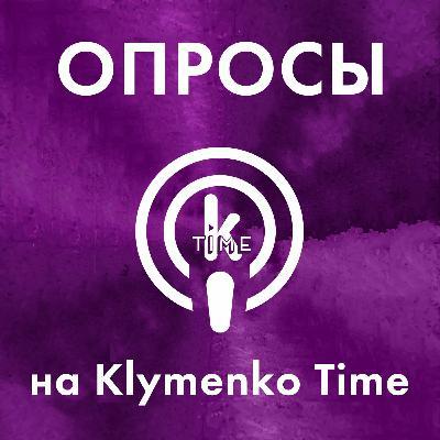 Опросы на Klymenko Time #18 - Одесса о приговоре Стерненко: Давно пора было посадить!