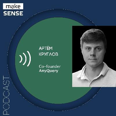 О создании и масштабировании SaaS-бизнеса, Value Stream Mapping и ошибках с Артёмом Кругловым