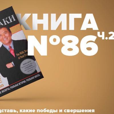 Книга #86 ч.2 - Инвестиции в недвижимость. Инвестиция