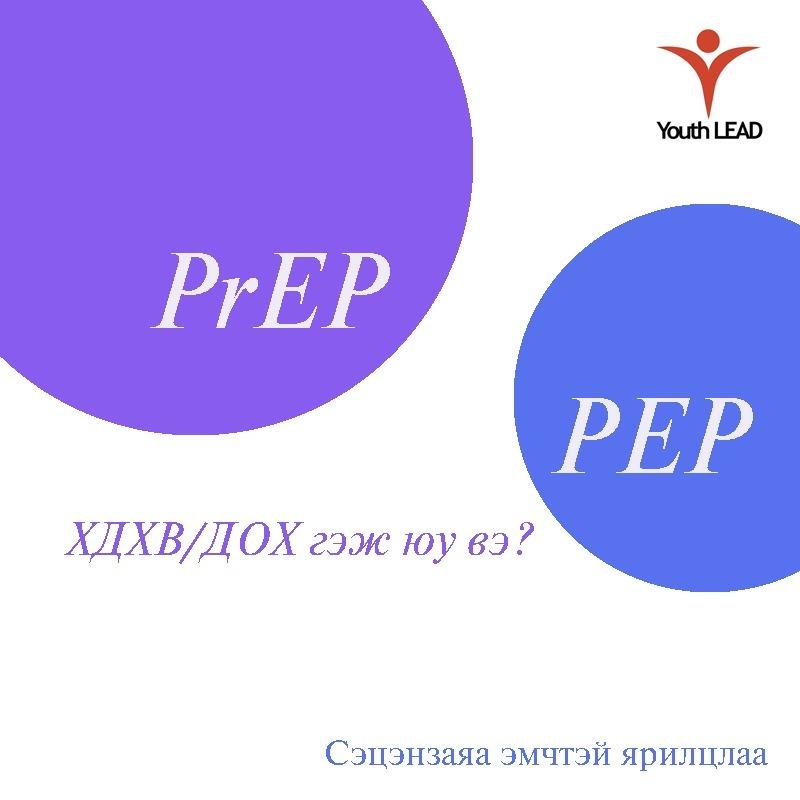 Сэцэн: ХДХВ/ДОХ, урьдчилан сэргийлэх, PrEP болон PEP