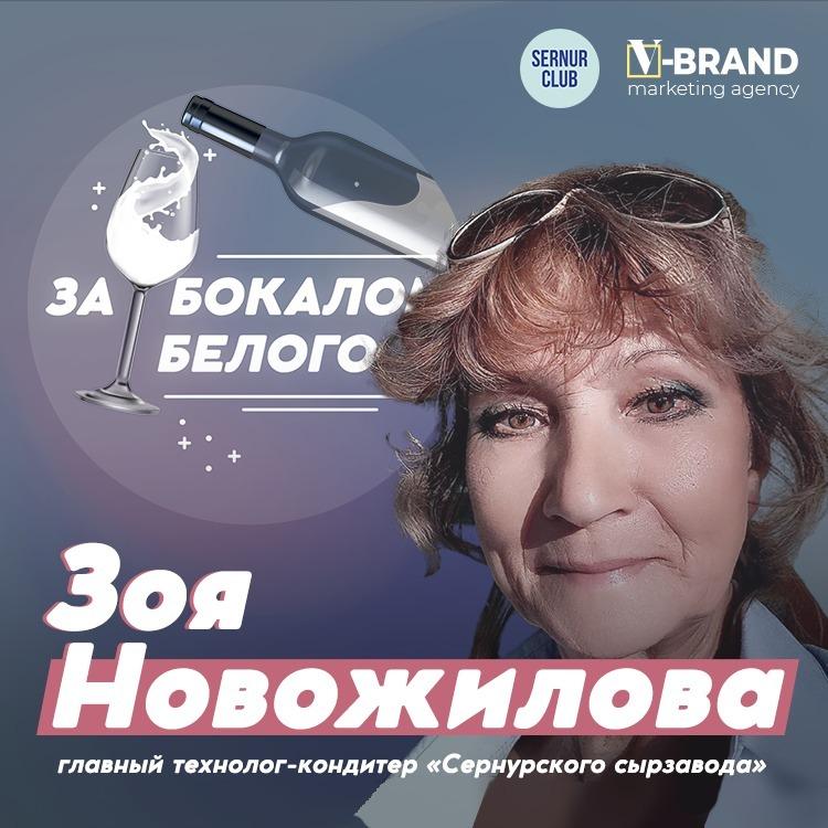 Зоя Новожилова // Главный технолог-кондитер «Сернурского сырзавода»