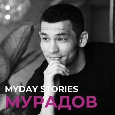 10.Махмуд Мурадов в проекте MYDAY STORIES