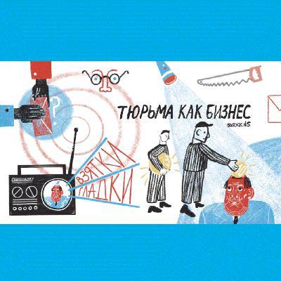Тюрьма как бизнес: коррупция во ФСИН