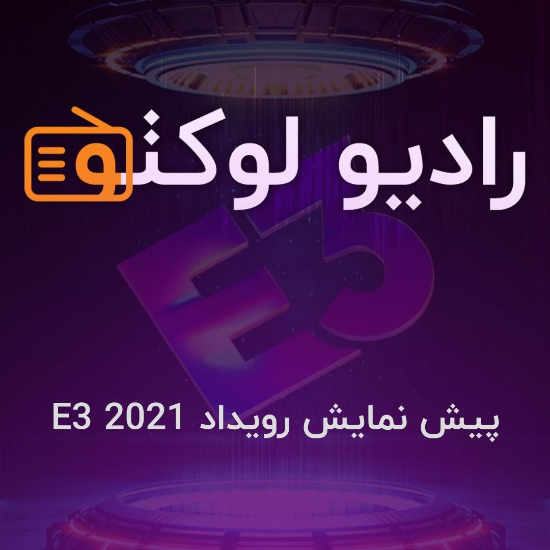E3 2021 پیش نمایش