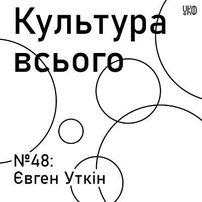 48. Євген Уткін. Культура креативних платформ