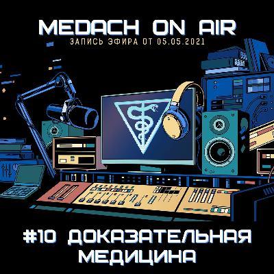 Medach On Air 10 | Доказательная медицина