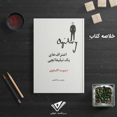 خلاصه کتاب اعترافهای یک تبلیغاتچی