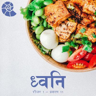 1.11 Socho - Khana, parhez aur pariprekshya [Hindi]