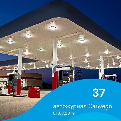 Где купить дешевый бензин, лучший женский автомобиль  и другие автоновости недели