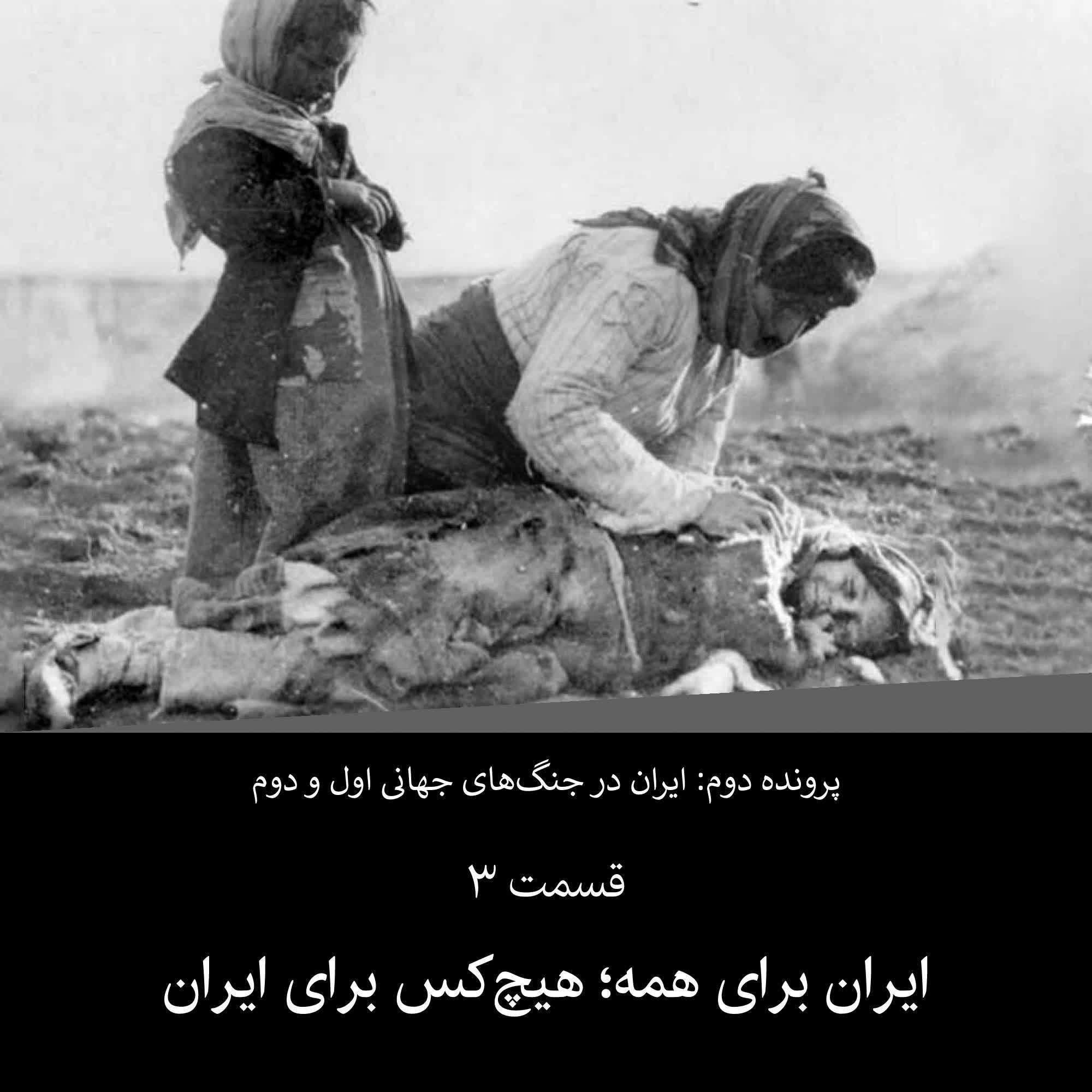 پرونده دوم - قسمت ۳ - ایران برای همه هیچ کس برای ایران