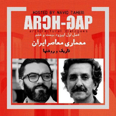 EP26S01گفتگوی نوید طاهری با  فیروز فیروز