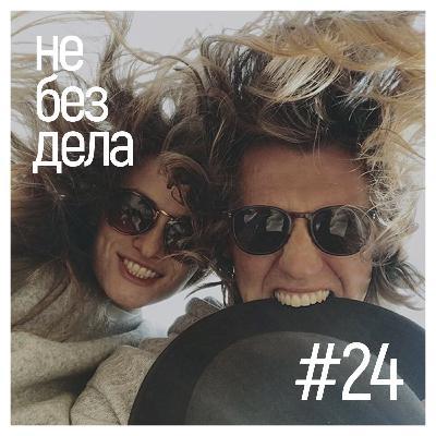 #24 - Лёша и Маша Hatfield. Шляпы, сшитые в Петербурге