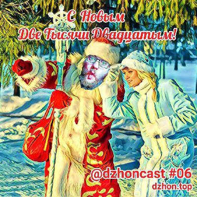 dzhoncast 06 - Новогодний Выпуск