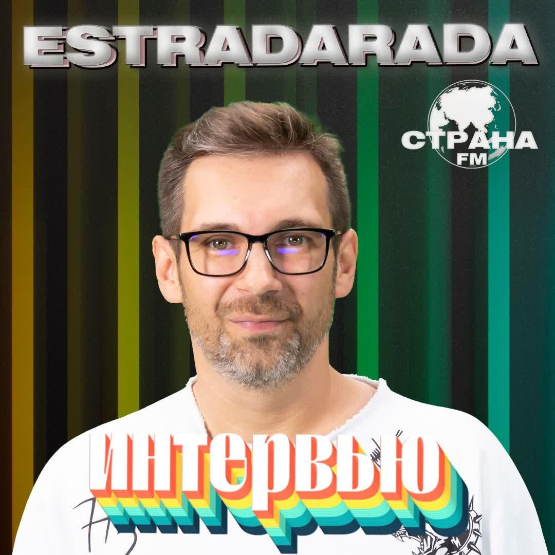 ESTRADARADA. Эксклюзивное интервью. Страна FM