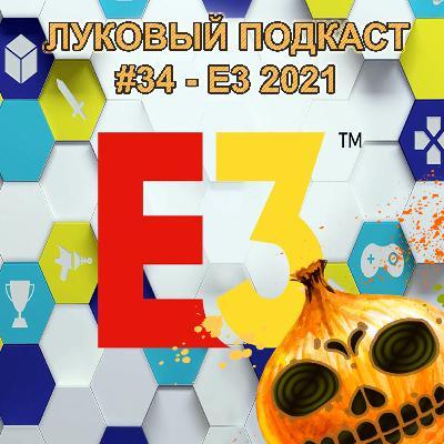 Луковый Подкаст #34 - Е3 2021