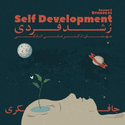 Episode 03 - Self Development (رشد فردی)