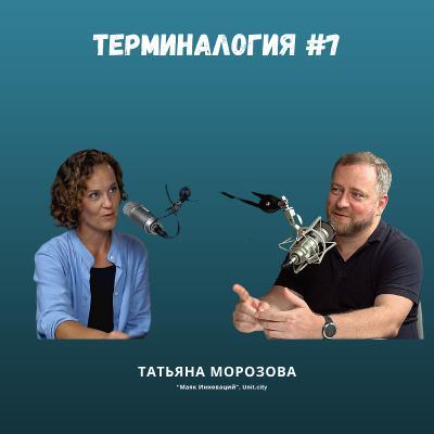 Терминалогия #7 — Татьяна Морозова