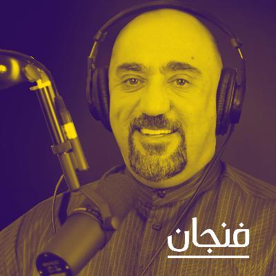 166: الدكتور محمد قاسم يشرح مستقبل البشر