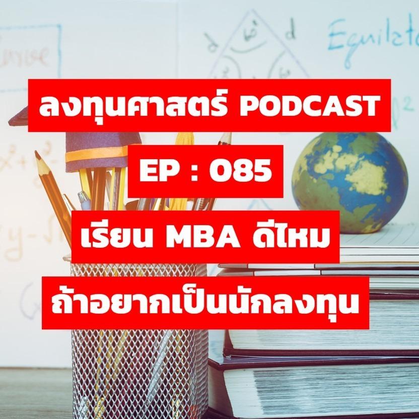 ลงทุนศาสตร์EP 085 : เรียน MBA ดีไหม ถ้าอยากเป็นนักลงทุน