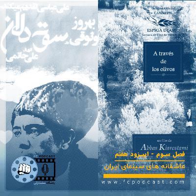 فصل سوم (عاشقانه های سینمای ایران) - اپیزود هفتم (آخر)