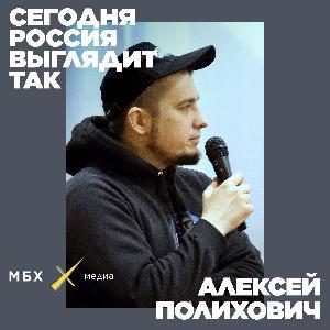 Алексей Полихович. Как жить после тюрьмы?