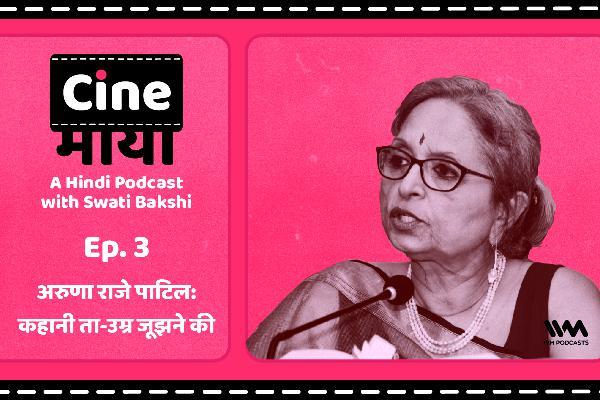 3: अरुणा राजे पाटिल: कहानी ता-उम्र जूझने की