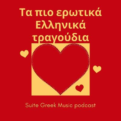 S02E27: Τα 25 πιο ερωτικά Ελληνικά τραγούδια