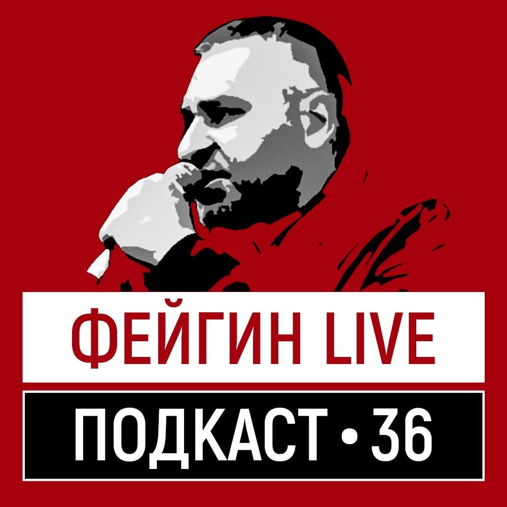 Ненастоящие русские. Стрим Марка Фейгина